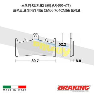 스즈키 SUZUKI 하야부사(99-07) 프론트 브레이킹 브레이크 패드 라이닝 CM66 764CM66 브렘보