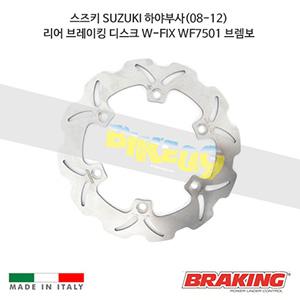 스즈키 SUZUKI 하야부사(08-12) 리어 브레이킹 브레이크 디스크 로터 W-FIX WF7501 브렘보