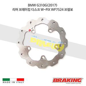BMW G310G(2017) 리어 브레이킹 브레이크 디스크 로터 W-FIX WF7524 브렘보