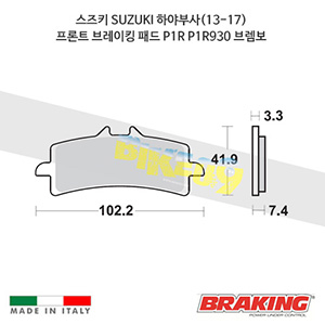 스즈키 SUZUKI 하야부사(13-17) 프론트 브레이킹 브레이크 패드 라이닝 P1R P1R930 브렘보