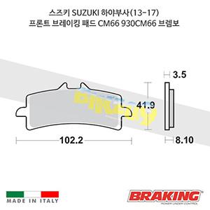 스즈키 SUZUKI 하야부사(13-17) 프론트 브레이킹 브레이크 패드 라이닝 CM66 930CM66 브렘보