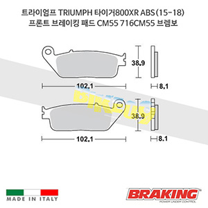 트라이엄프 TRIUMPH 타이거800XR ABS(15-18) 프론트 브레이킹 패드 CM55 716CM55 브렘보