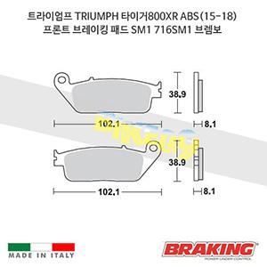 트라이엄프 TRIUMPH 타이거800XR ABS(15-18) 프론트 브레이킹 패드 SM1 716SM1 브렘보