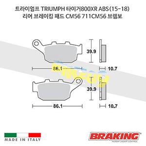 트라이엄프 TRIUMPH 타이거800XR ABS(15-18) 리어 브레이킹 패드 CM56 711CM56 브렘보