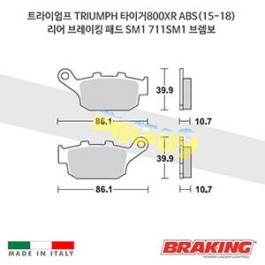 트라이엄프 TRIUMPH 타이거800XR ABS(15-18) 리어 브레이킹 패드 SM1 711SM1 브렘보