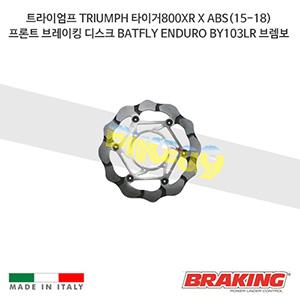 트라이엄프 TRIUMPH 타이거800XR X ABS(15-18) 프론트 브레이킹 디스크 BATFLY ENDURO BY103LR 브렘보
