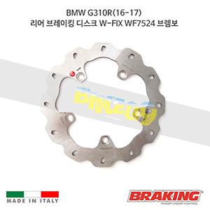 BMW G310R(16-17) 리어 브레이킹 브레이크 디스크 로터 W-FIX WF7524 브렘보