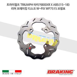 트라이엄프 TRIUMPH 타이거800XR X ABS(15-18) 리어 브레이킹 디스크 W-FIX WF7515 브렘보