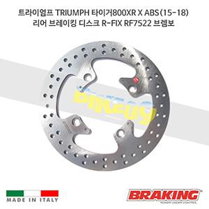 트라이엄프 TRIUMPH 타이거800XR X ABS(15-18) 리어 브레이킹 디스크 R-FIX RF7522 브렘보