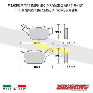 트라이엄프 TRIUMPH 타이거800XR X ABS(15-18) 리어 브레이킹 패드 CM56 711CM56 브렘보