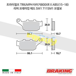트라이엄프 TRIUMPH 타이거800XR X ABS(15-18) 리어 브레이킹 패드 SM1 711SM1 브렘보