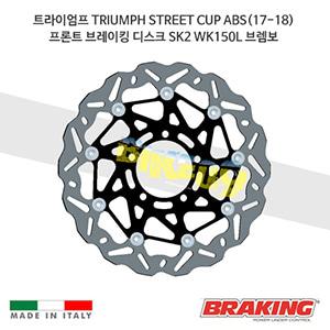 트라이엄프 TRIUMPH STREET CUP ABS(17-18) 프론트 브레이킹 디스크 SK2 WK150L 브렘보