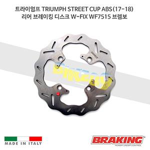 트라이엄프 TRIUMPH STREET CUP ABS(17-18) 리어 브레이킹 디스크 W-FIX WF7515 브렘보
