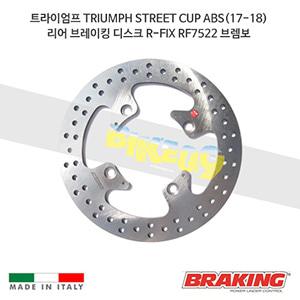 트라이엄프 TRIUMPH STREET CUP ABS(17-18) 리어 브레이킹 디스크 R-FIX RF7522 브렘보