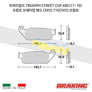 트라이엄프 TRIUMPH STREET CUP ABS(17-18) 프론트 브레이킹 패드 CM55 716CM55 브렘보
