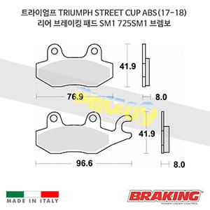 트라이엄프 TRIUMPH STREET CUP ABS(17-18) 리어 브레이킹 패드 SM1 725SM1 브렘보