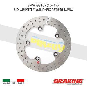 BMW G310R(16-17) 리어 브레이킹 브레이크 디스크 로터 R-FIX RF7546 브렘보