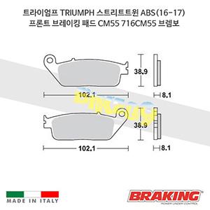 트라이엄프 TRIUMPH 스트리트트윈 ABS(16-17) 프론트 브레이킹 패드 CM55 716CM55 브렘보