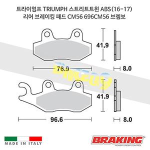 트라이엄프 TRIUMPH 스트리트트윈 ABS(16-17) 리어 브레이킹 패드 CM56 696CM56 브렘보