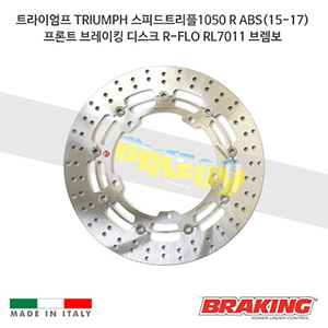 트라이엄프 TRIUMPH 스피드트리플1050 R ABS(15-17) 프론트 브레이킹 디스크 R-FLO RL7011 브렘보