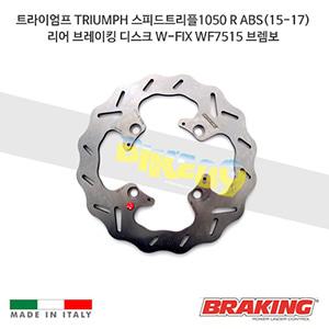 트라이엄프 TRIUMPH 스피드트리플1050 R ABS(15-17) 리어 브레이킹 디스크 W-FIX WF7515 브렘보
