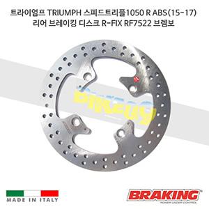트라이엄프 TRIUMPH 스피드트리플1050 R ABS(15-17) 리어 브레이킹 디스크 R-FIX RF7522 브렘보