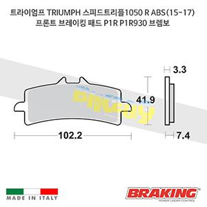 트라이엄프 TRIUMPH 스피드트리플1050 R ABS(15-17) 프론트 브레이킹 패드 P1R P1R930 브렘보