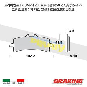 트라이엄프 TRIUMPH 스피드트리플1050 R ABS(15-17) 프론트 브레이킹 패드 CM55 930CM55 브렘보