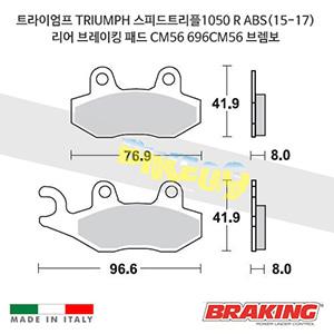 트라이엄프 TRIUMPH 스피드트리플1050 R ABS(15-17) 리어 브레이킹 패드 CM56 696CM56 브렘보