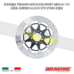 트라이엄프 TRIUMPH 타이거1050 SPORT ABS(14-17) 프론트 브레이킹 디스크 R-STX STX83 브렘보