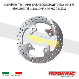 트라이엄프 TRIUMPH 타이거1050 SPORT ABS(14-17) 리어 브레이킹 디스크 R-FIX RF7522 브렘보