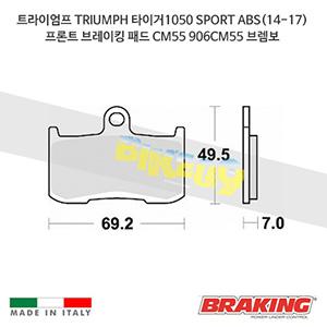 트라이엄프 TRIUMPH 타이거1050 SPORT ABS(14-17) 프론트 브레이킹 패드 CM55 906CM55 브렘보