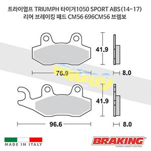 트라이엄프 TRIUMPH 타이거1050 SPORT ABS(14-17) 리어 브레이킹 패드 CM56 696CM56 브렘보