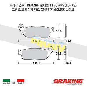 트라이엄프 TRIUMPH 본네빌 T120 ABS(16-18) 프론트 브레이킹 패드 CM55 716CM55 브렘보