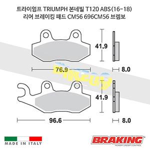 트라이엄프 TRIUMPH 본네빌 T120 ABS(16-18) 리어 브레이킹 패드 CM56 696CM56 브렘보