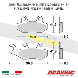 트라이엄프 TRIUMPH 본네빌 T120 ABS(16-18) 리어 브레이킹 패드 SM1 696SM1 브렘보