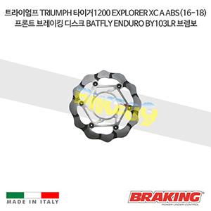 트라이엄프 TRIUMPH 타이거1200 EXPLORER XC A ABS(16-18) 프론트 브레이킹 디스크 BATFLY ENDURO BY103LR 브렘보