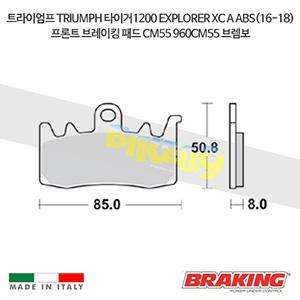 트라이엄프 TRIUMPH 타이거1200 EXPLORER XC A ABS(16-18) 프론트 브레이킹 패드 CM55 960CM55 브렘보