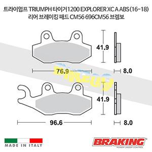 트라이엄프 TRIUMPH 타이거1200 EXPLORER XC A ABS(16-18) 리어 브레이킹 패드 CM56 696CM56 브렘보