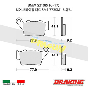 BMW G310R(16-17) 리어 브레이킹 브레이크 패드 라이닝 SM1 773SM1 브렘보