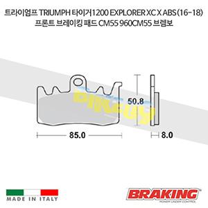 트라이엄프 TRIUMPH 타이거1200 EXPLORER XC X ABS(16-18) 프론트 브레이킹 패드 CM55 960CM55 브렘보