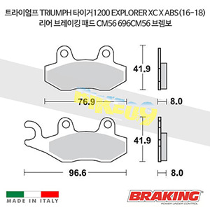 트라이엄프 TRIUMPH 타이거1200 EXPLORER XC X ABS(16-18) 리어 브레이킹 패드 CM56 696CM56 브렘보