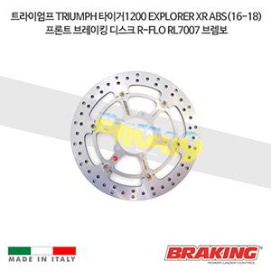 트라이엄프 TRIUMPH 타이거1200 EXPLORER XR ABS(16-18) 프론트 브레이킹 디스크 R-FLO RL7007 브렘보