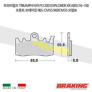 트라이엄프 TRIUMPH 타이거1200 EXPLORER XR ABS(16-18) 프론트 브레이킹 패드 CM55 960CM55 브렘보