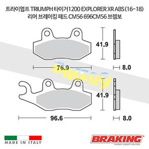 트라이엄프 TRIUMPH 타이거1200 EXPLORER XR ABS(16-18) 리어 브레이킹 패드 CM56 696CM56 브렘보