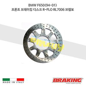 BMW F650(94-01) 프론트 브레이킹 브레이크 디스크 로터 R-FLO RL7006 브렘보
