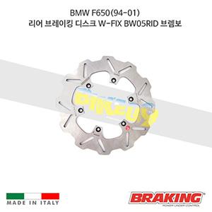 BMW F650(94-01) 리어 브레이킹 브레이크 디스크 로터 W-FIX BW05RID 브렘보