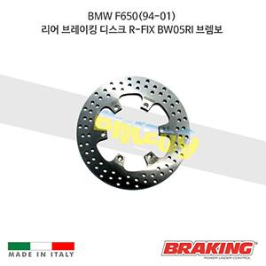 BMW F650(94-01) 리어 브레이킹 브레이크 디스크 로터 R-FIX BW05RI 브렘보