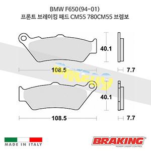 BMW F650(94-01) 프론트 브레이킹 브레이크 패드 라이닝 CM55 780CM55 브렘보