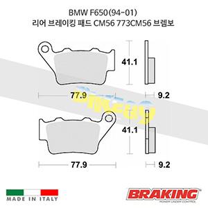 BMW F650(94-01) 리어 브레이킹 브레이크 패드 라이닝 CM56 773CM56 브렘보